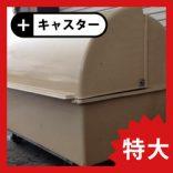 FRP製ごみ箱 標準タイプ+キャスター付き(特大)KYG-C4