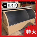 FRP製ごみ箱 標準タイプ+中仕切り(特大)YKG-S-4