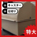 FRP製ごみ箱 標準タイプ+キャスター付き+仕切り(特大)YKG-SC4