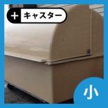 FRP製ごみ箱 標準タイプ+キャスター付き(小)KYG-C1
