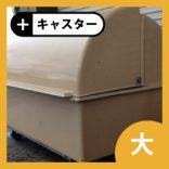 FRP製ごみ箱 標準タイプ+キャスター付き(大)KYG-C3